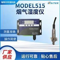 MODEL-515分体式湿度仪