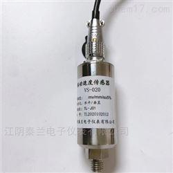 VS-020型振动速度传感器 风机震动探头