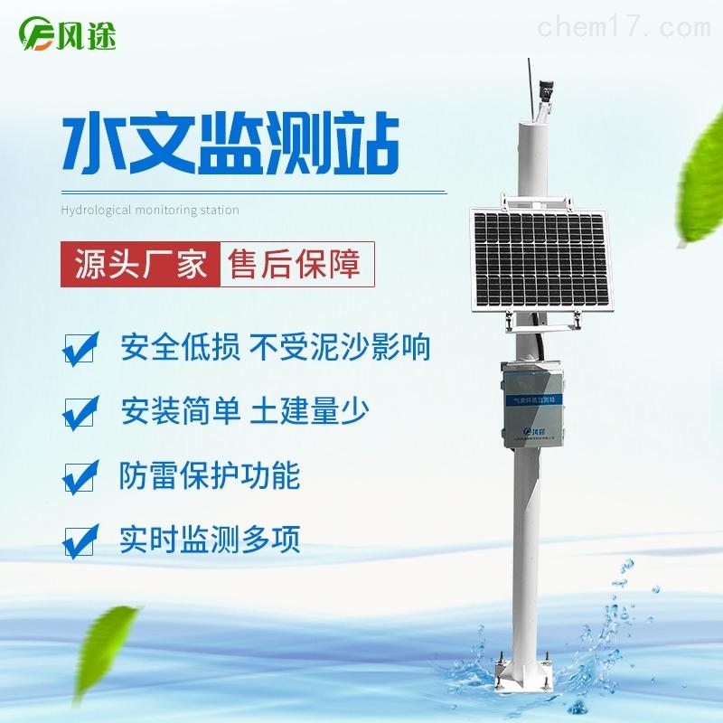 水文流量监测设备