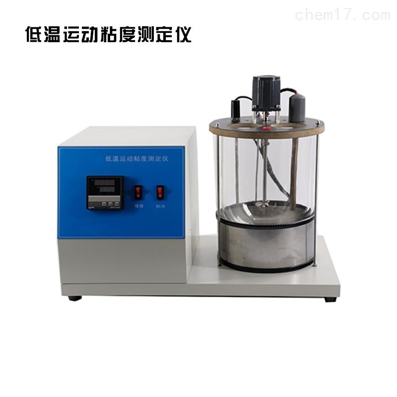 GB/T265低温运动粘度测定仪