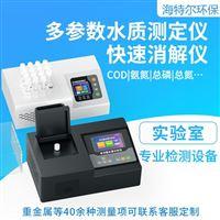 HT-900型水质COD氨氮快速测定仪配套预制试剂