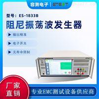 ES-1833B 阻尼振荡波发生器(模拟器)