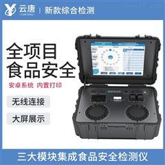 YT-GD-X04食品安全一体化综合分析仪