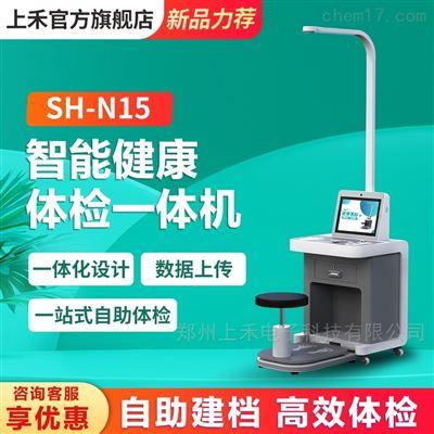 上禾SH-N15智能多功能健康體檢一體機