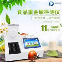JD-ZJS01重金屬食品安全檢測儀