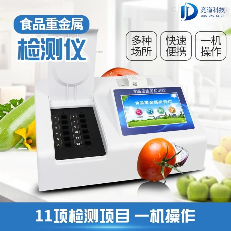 食品蔬菜重金属检测仪