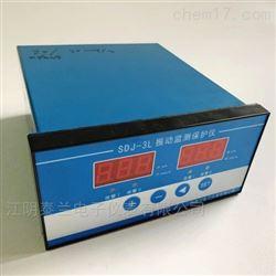 智能振动监视仪SDJ-3L/SDJ-3B/SDJ-3L/g型