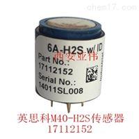 英思科-M40硫化氢气体传感器配件检测维修