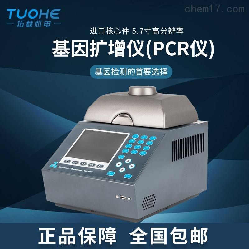 上海拓赫PCR仪THG系列THG96G/THG96/THG48