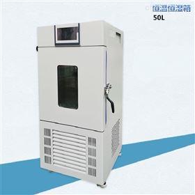温度湿度环境试验箱