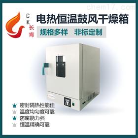 CKDHG-9070A電熱恒溫鼓風干燥箱
