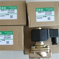 ADK11-15A-02G-AC220V日本CKD喜开理电磁阀