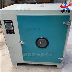 混凝土电热鼓风干燥箱价格