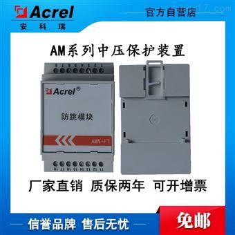 AM5-FT安科瑞AM系列微机保护装置防跳模块