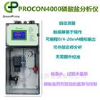 印刷廠正磷酸鹽在線監測儀PROCON4000