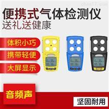 厂家直销便携式式有毒可燃气体分析仪
