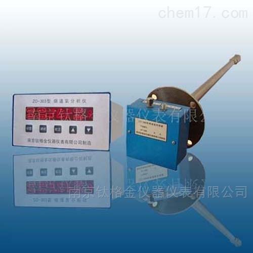 横式氧化锆氧含量分析仪