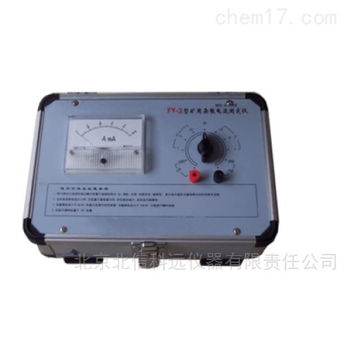 杂散电流测定仪