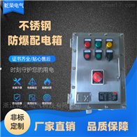 BXK不锈钢防爆电控箱