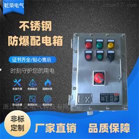 BXK不銹鋼防爆電控箱