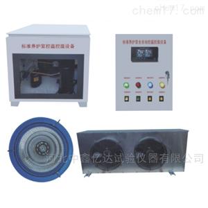 全自动恒温恒湿标准养护室设备
