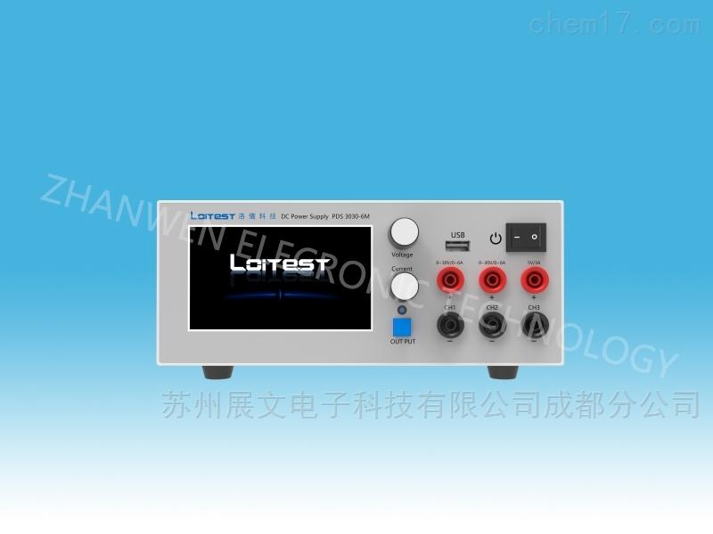 洛儀科技三通道直流电源PDS 3000M系列