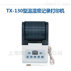 TX-130温湿度记录打印机(培养箱/干燥箱)
