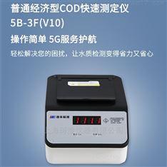 5B-3F(V10)化学需氧量快速测定仪