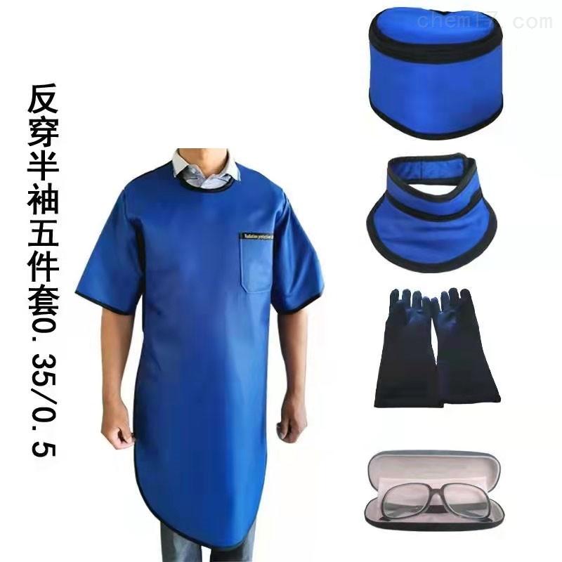 放射防护铅衣套装