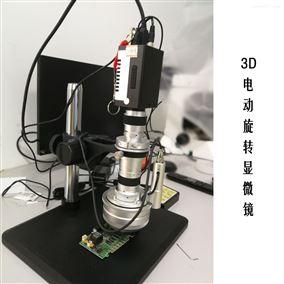3D视频显微镜 (Z6000系列连续变倍)