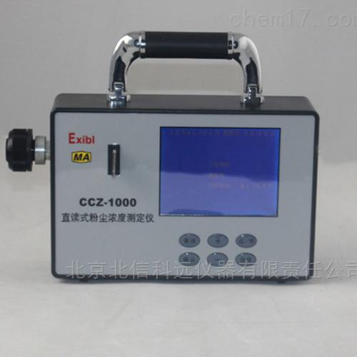 全自动粉尘测定仪 粉尘浓度检测仪 粉尘快速检测仪器