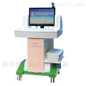 DXQC-1型心理测试系统