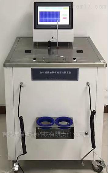 自動潤滑油氧化安定性測定儀(旋轉氧彈法)