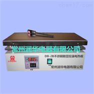 DB-2B全不锈钢电热板