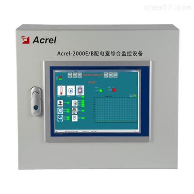 Acrel-2000E/B配电室综合监控系统 运行环境温度监控