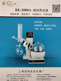 RE-2000A旋转式蒸发器