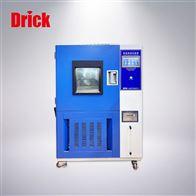 DRK641150L高低温湿热试验箱*
