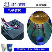 HY-90传感器防水灌封硅胶