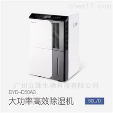 德业DYD-D50A3除湿机
