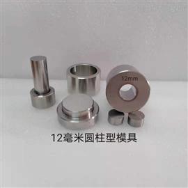 BM系列12毫米压片模具