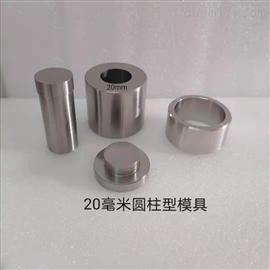 BM系列20毫米压片模具