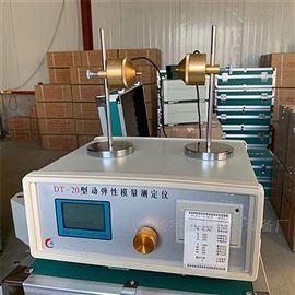 DT-W18A型科宇供应  动弹模量测定仪
