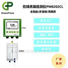 消毒工艺余氯检测仪英国GREENPRIMA