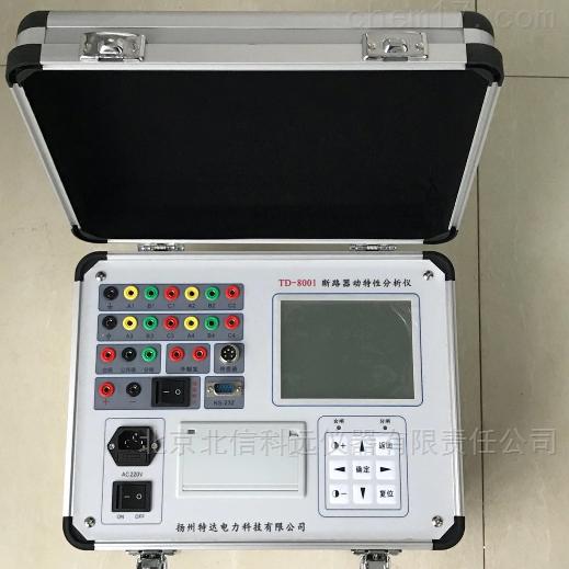 开关机械特性测试仪 开关机械特性试验仪 高压开关机械性能检测仪