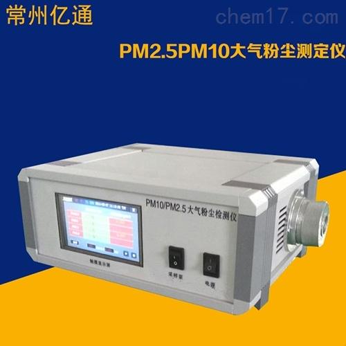 PM10/PM2.5在线大气粉尘分析仪