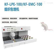 KF-EMH-100/KF-EMC-100组织包埋机