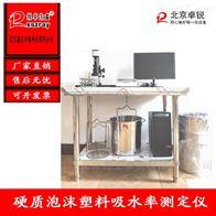 保温材料泡沫吸水率试验仪量筒的要求