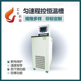 CKQEM-021勻速程控恒溫槽