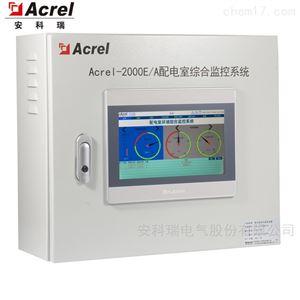 Acrel-2000E/A配电室环境综合监控系统