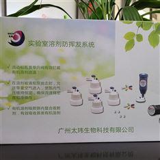 孔司溶剂防挥发系统